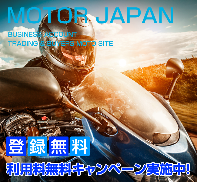 MOTOR JAPAN新規登録受付中!!